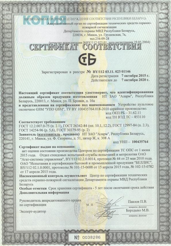 УПО GSM (главная сайта)
